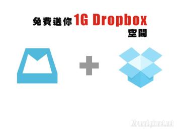 [好康]連結Mailbox,就讓Dropbox免費提升1G空間