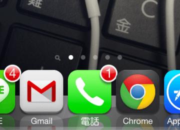 [Cydia]Five Icon dock讓你Dock變成五個icon