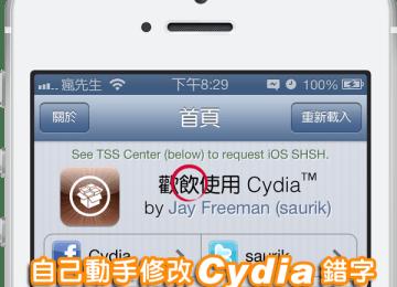 [教學]手動修改Cydia內的歡飲使用錯誤字