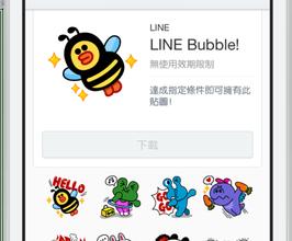 [秘技]玩《LINE Bubble》拿LINE貼圖攻略,保證領圖成功