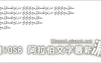 [教學]教你修復iOS6 阿拉伯文字漏洞導致閃退問題