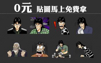 [限免貼圖]馬上免費下載LINE日本漫畫LINE MANGA:Kaiji貼圖