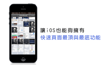 [Cydia必裝]TapToScroll瞬間讓iOS到最頂或最底頁面