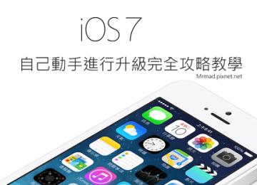 [教學]iOS7 官方正式版升級、更新攻略