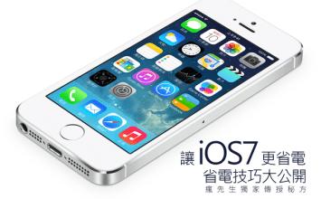 [教學]iOS7省電技巧!抓出耗電原兇 讓iOS7 系統調校達到更省電