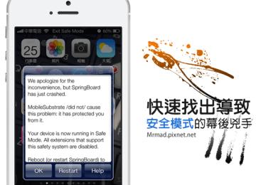 [Cydia for iOS必裝]完美找出JB(越獄)後老是進入安全模式的困境「CrashReporter」