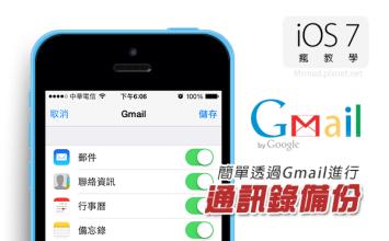 [iPhone/iPad教學]透過Gmail輕鬆備份iOS7通訊錄