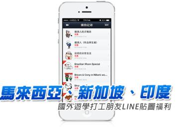 [iPhone/Adnroid]到馬來西亞、新加坡、印度遊學、打工朋友福利 LINE五選一活動