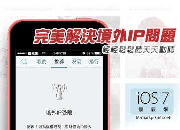 [iPhone/iPad]免JB越獄!也能完美解決天天動聽版境外IP問題