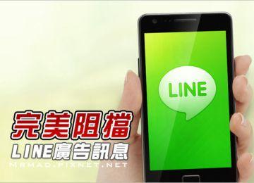 [教學]設定LINE能阻擋陌生人或廣告訊息