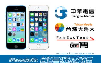 iPhone5s、iPhone5c 中華電信、台灣大哥大、遠傳、威寶 預購資訊、維修收集