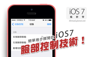 [iPhone/iPad教學]開啟iOS7隱藏功能之臉部控制