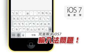 [iPhone/iPad教學]解決升級iOS7後輸入法總覺得打字卡卡的