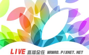 [Live]蘋果2013發表會線上直播 凌晨一點新產品即將揭曉