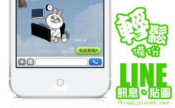 [秘技]免JB輕鬆備份與還原新版LINE聊天訊息、貼圖