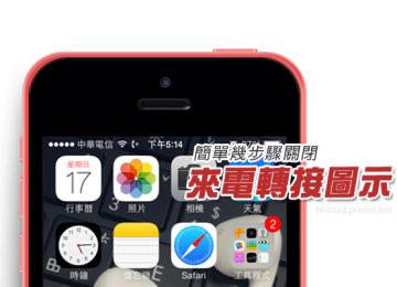 [iPhone/iPad]完美解決狀態上的來電轉接圖示功能