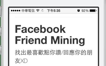 「FriendMining」一鍵幫你找出真 Facebook 上的真正好友