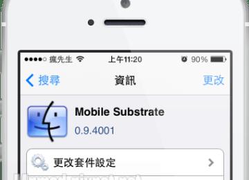 Cydia之父Saurik將推出新支援64位元架構MobileSubstrate