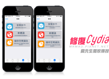 [Cyida for iOS7]修復Cyida v1.1.9 管理頁面圖案跑出框架問題