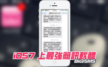 [Cydia for iOS7、iOS8必裝]iOS上最強防護簡訊軟體biteSMS測試版出爐