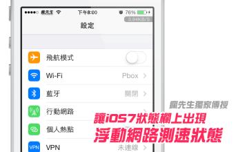 [Cydia for iOS7]讓iOS7狀態欄上出現浮動網路測速狀態「DataStatusBar」