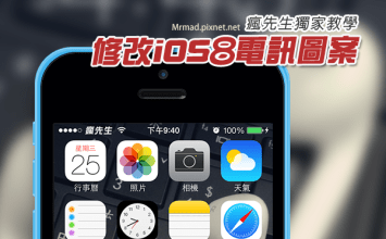 [Cyida for iOS7~iOS9必裝]簡單修改iOS上的電信商文字與圖案教學「zeppelin」