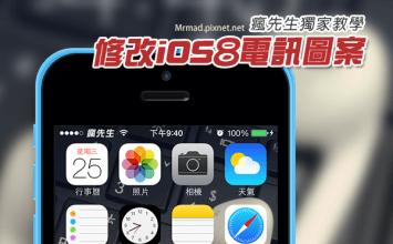[Cyida for iOS7~iOS10必裝]簡單修改iOS上的電信商文字與圖案教學「zeppelin」