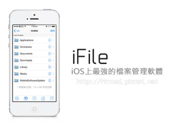 [Cydia for iOS7~iOS9必裝]iOS上最強大的管理員軟體「iFile」詳細功能教學
