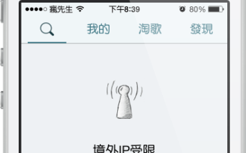 [Cydia for iOS7]完美解決iOS7上天天動聽境外IP受限全功能