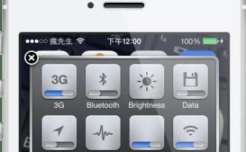 [Cydia for iOS7]老牌插件SBSettings正式支援iOS7 內含功能介紹說明