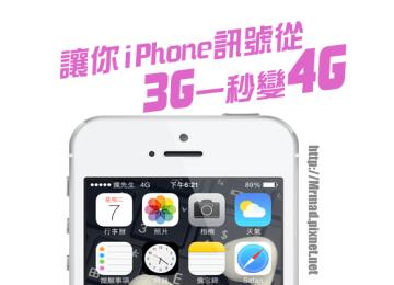 [密技]讓iPhone早先一步在台灣電訊從3G變4G