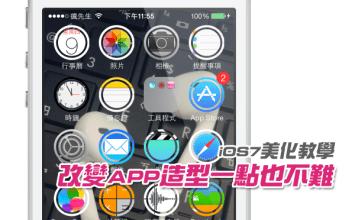 [iOS7美化]動手將你的iOS7 iCON變成各種不同造型風貌