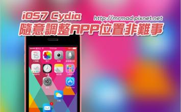 [Cydia for iOS7] 隨意自訂iOS7 APP位置「gridlock 2」