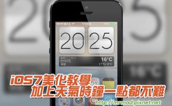 [Cydia for iOS7~iOS9]美化iOS7、iOS8、iOS9桌面神器「iWidgets」替iOS裝上hTC天氣