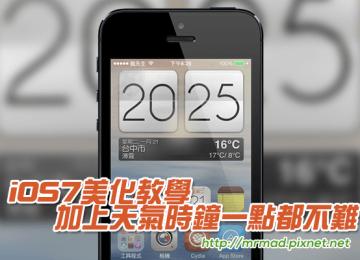iWidgets:美化iPhone、iPad桌面神器!替iOS也能裝上hTC天氣