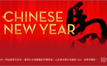 2014馬年好禮到!AppStore贈送免費新年禮品
