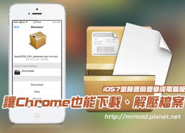 [Cydia for iOS7~iOS9必裝] 增強Chrome!直接透過Chrome來下載檔案與Youtube影片都不是問題「Chrome Downloader+」