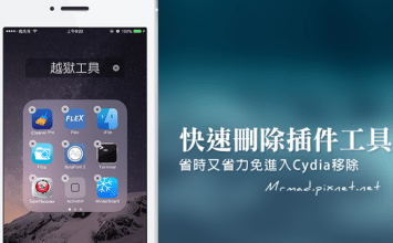 [Cydia for iOS7、iOS8必裝]使用「CyDelete8」讓你輕鬆刪除Cydia補助插件
