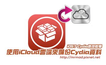 [Cydia for iOS7] 使用雲端來備份Cydia資料「OpenBackup」