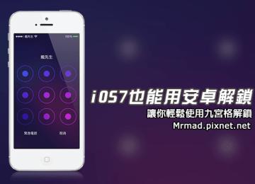 [Cydia for iOS7、iOS8] 讓iPhone也能夠實現安卓九宮格解鎖「AndroidLock XT」(含中文化)