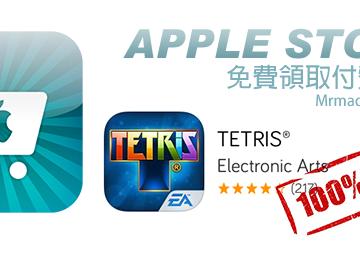[限時免費]Apple Store再度贈送EA遊戲TETRIS兌換卷