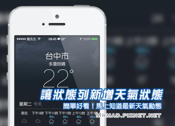 [Cydia for iOS7] 「StatusForecast」讓狀態欄也能出現即時天氣動態