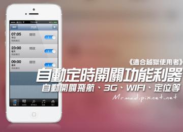 [Cydia for iOS7~iOS9必裝] 自動定時開關iOS控制台功能利器「iScheduler」