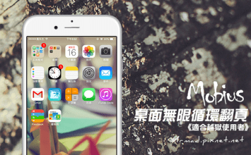 [Cydia for iOS7、iOS8] 「Mobius」讓iOS桌面無限循環