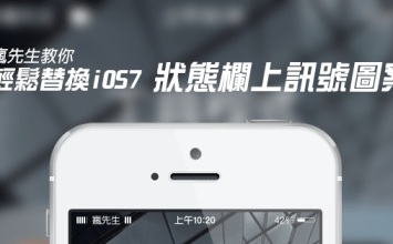 [Cydia for iOS7] 輕鬆美化iOS7上的WIFI、3G、電池訊號圖