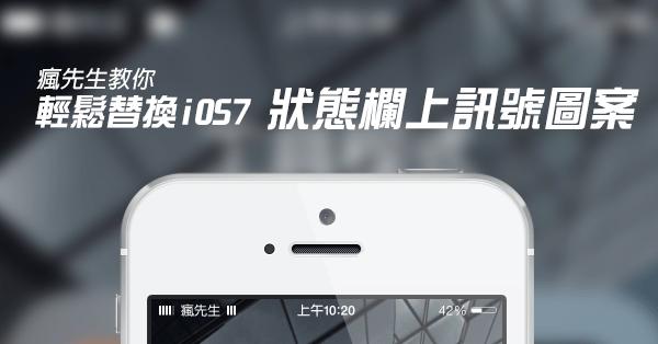 [Cydia for iOS7] 輕鬆美化iOS7上的WIFI、3G、電池訊號圖