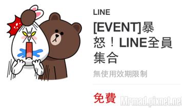 [限時免費]香港LINE永久暴怒貼圖活動開跑,限時三天領取