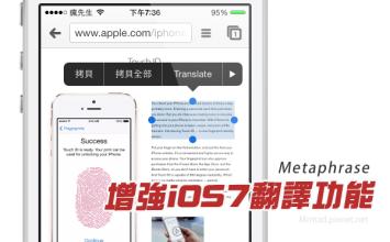 [Cydia for iOS7、iOS8必裝] 「Metaphrase」讓iOS7、iOS8翻譯功能更加強大