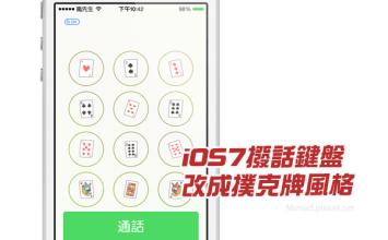 [iOS7美化]將iOS7電話撥號鍵盤改為撲克牌風格