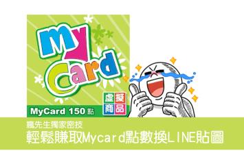 [iOS/Android教學]輕鬆透過iPhone或安卓手機來賺取Mycard點數換LINE貼圖不是問題